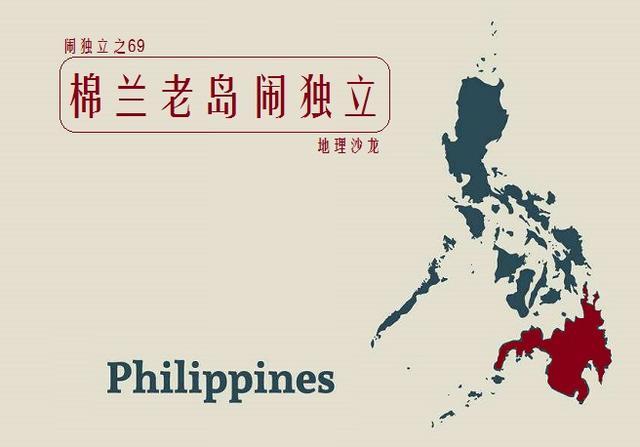 菲律宾简介,当今世界上正在闹独立的地区之六十九:棉兰老岛(菲律宾)