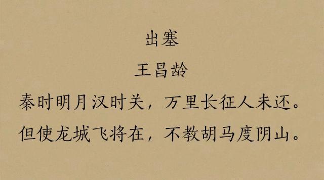 报效祖国的诗,唐诗中最经典的10首边塞诗,金戈铁马,荡气回肠!