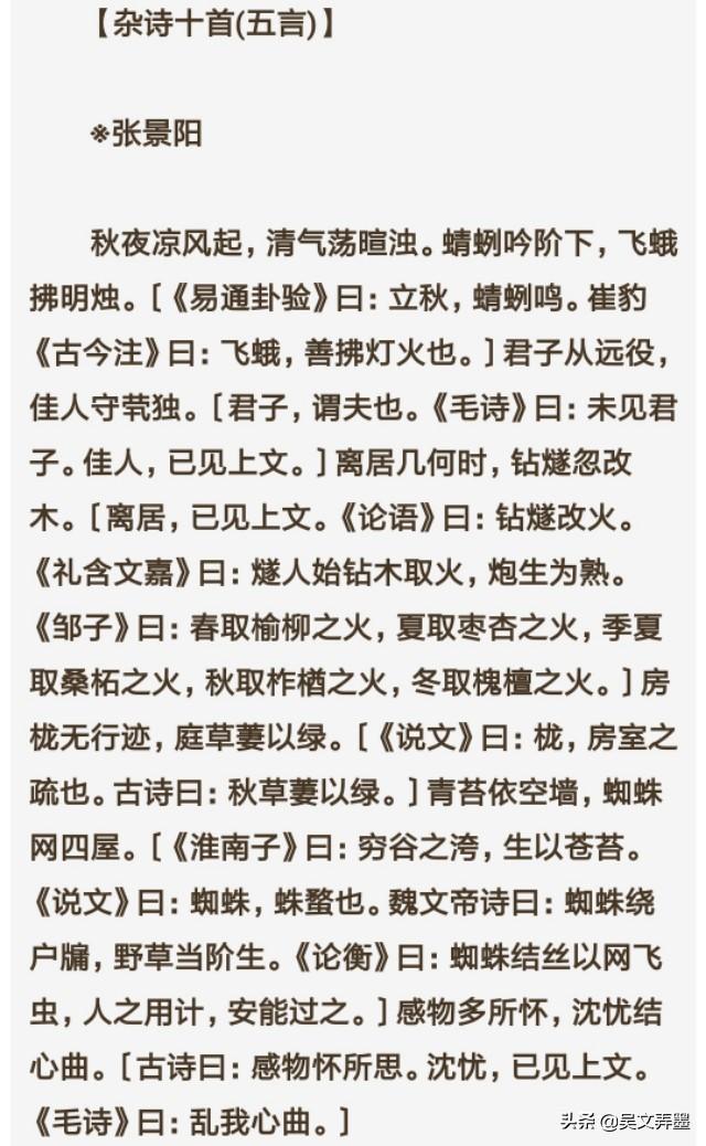 杂诗的意思,《杂诗十首》注释•西晋•张协