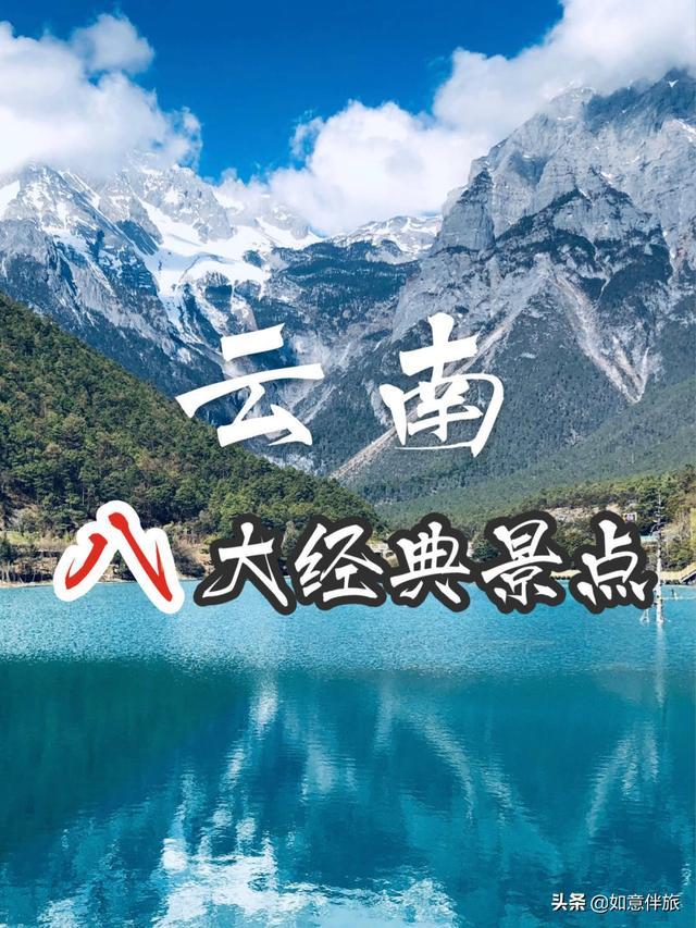 云南旅游必去的景点,云南旅游攻略八大经典景点,第一次去云南旅行必去景点推荐
