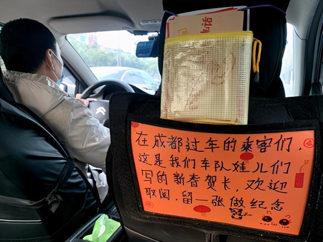 """春节贺卡图片,成都小伙打到一辆""""暖心""""网约车 车上放满孩子们手绘的新年贺卡"""