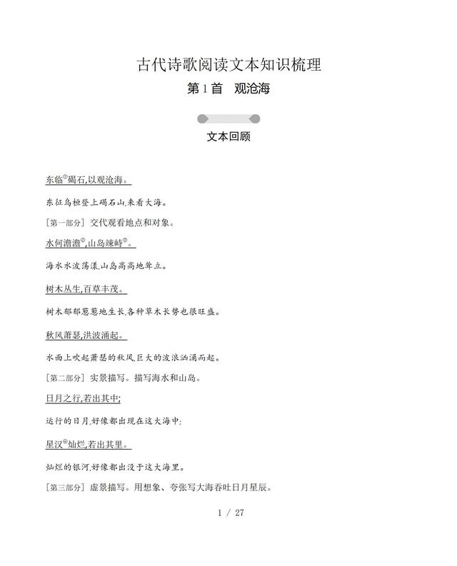 初中语文中考古代诗歌阅读文本知识梳理