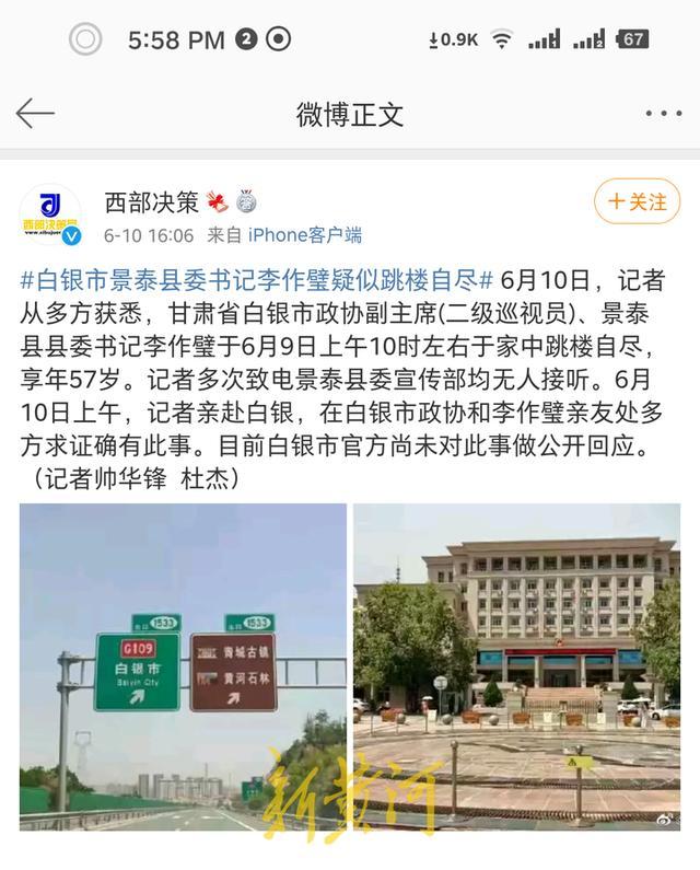白银市景泰县委书记被曝跳楼自杀,官方暂未证实 全球新闻风头榜 第1张