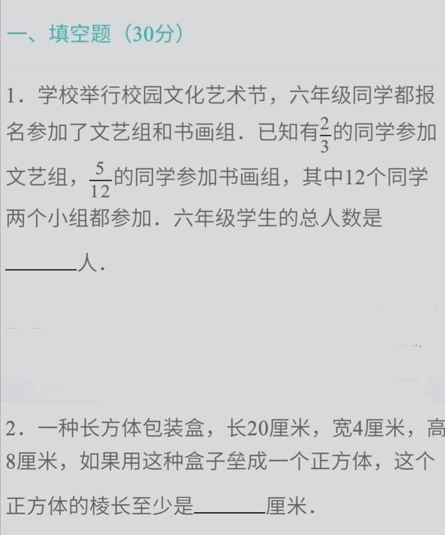 江苏苏州小学数学教师解题竞赛试卷