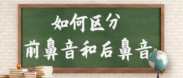 前鼻音和后鼻音有哪些,小学汉语拼音前鼻音和后鼻音的发音技巧,值得收藏!