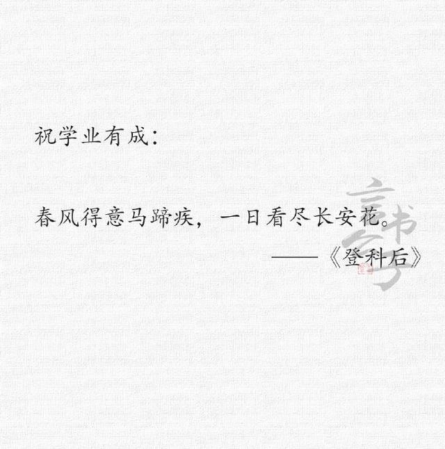诗词祝福语,古诗词祝福语了解下啦,让你的新年祝福变得不一样