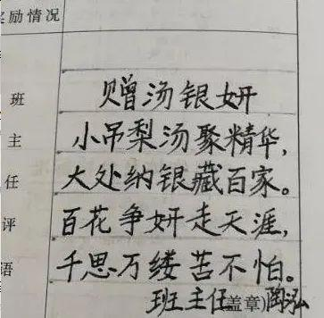评价老师的话,老师写期末评语花样百出,藏头诗好有才,手绘漫画被暖哭