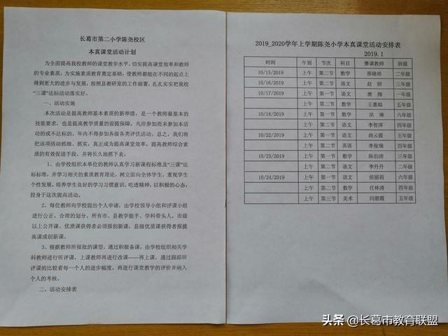 """本真""""在心,""""智""""教""""慧""""学——记市二小陈尧校区三课活动"""