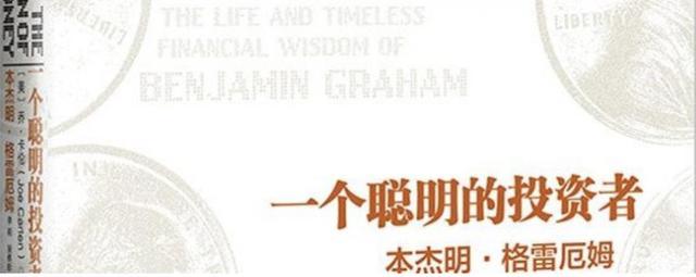 """聪明的投资者,""""华尔街教父""""格雷厄姆,教你成为《聪明的投资者》"""