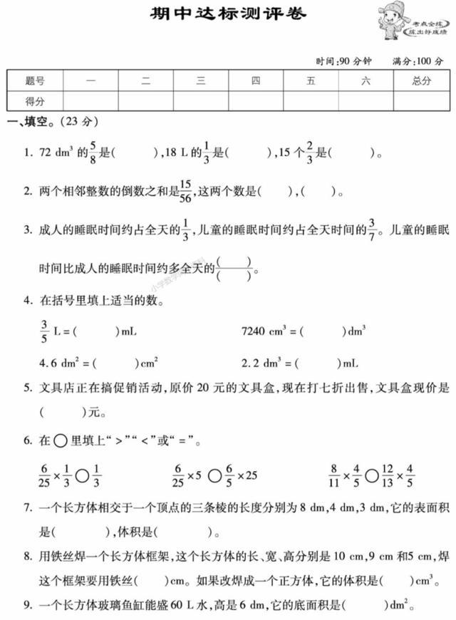 北师大版数学五年级下期中测试卷(含答案)