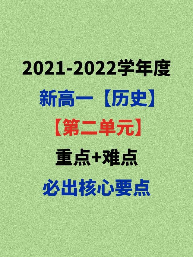 2021新高一历史:第二单元重点难点+易出错,必考高频核心要点