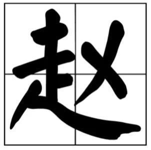 """姓钱的名人,中华姓氏起源和历史名人典故,《百家姓》之""""赵、钱、孙、李"""""""