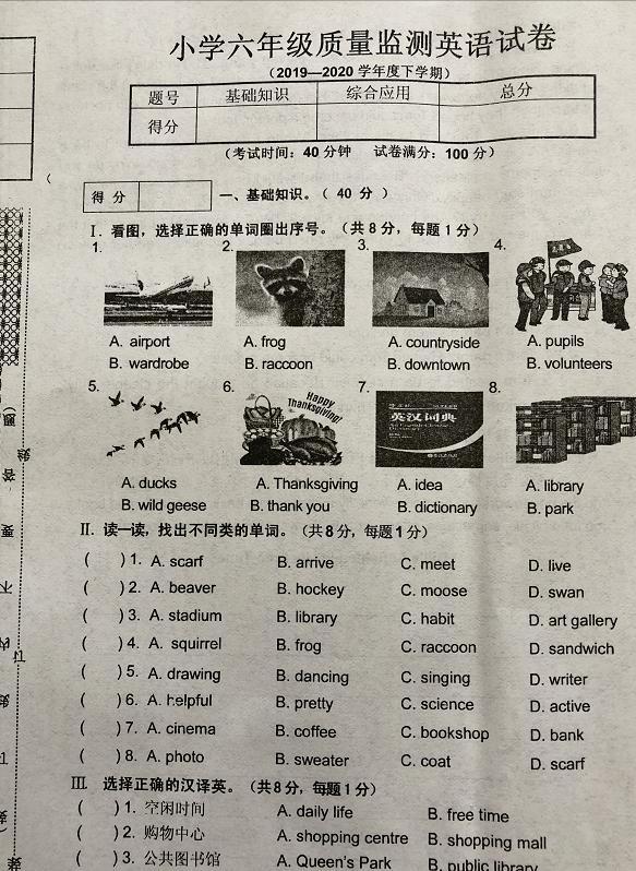 2019-2020学年度下学期沈阳市皇姑区六年级英语期末卷真题版
