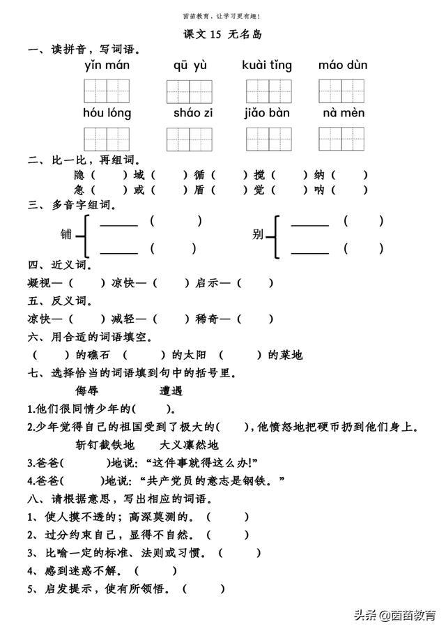 五年级上册语文练习册答案,一课一练:五年级上册语文15《无名岛》,附答案