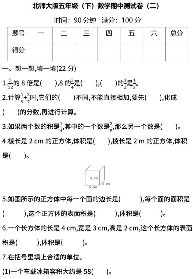 北师大版五年级期中测试卷2(含答案)