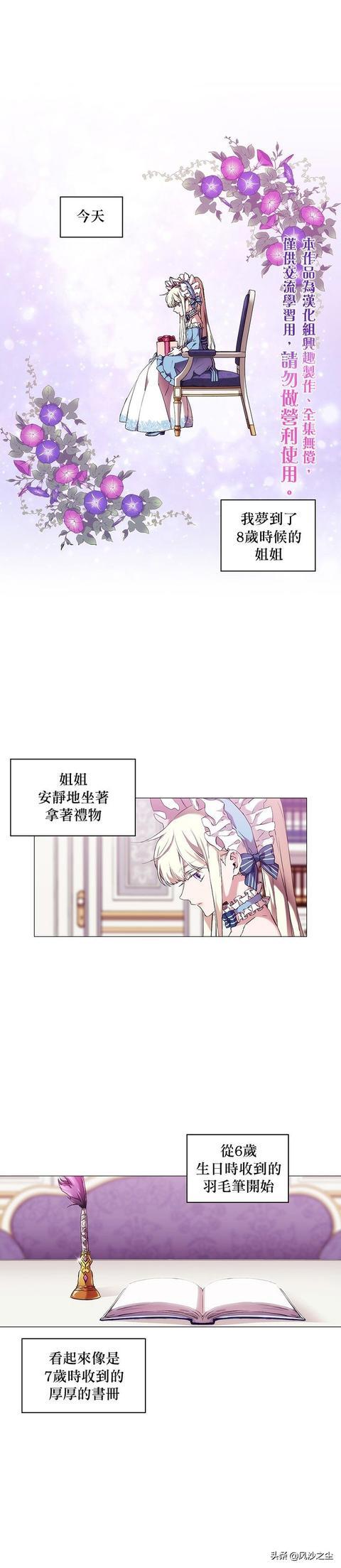 霸王爱人漫画,韩国漫画,当恶女坠入爱河(第27话)