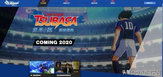 足球小将网页游戏,《足球小将:新秀崛起》中文官网上线 大量截图公开