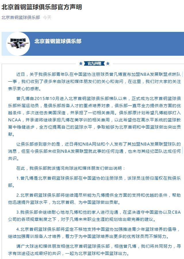 北京男篮:对曾凡博加入发展联盟意外 未同其经纪团队达成任何共识 全球新闻风头榜 第1张