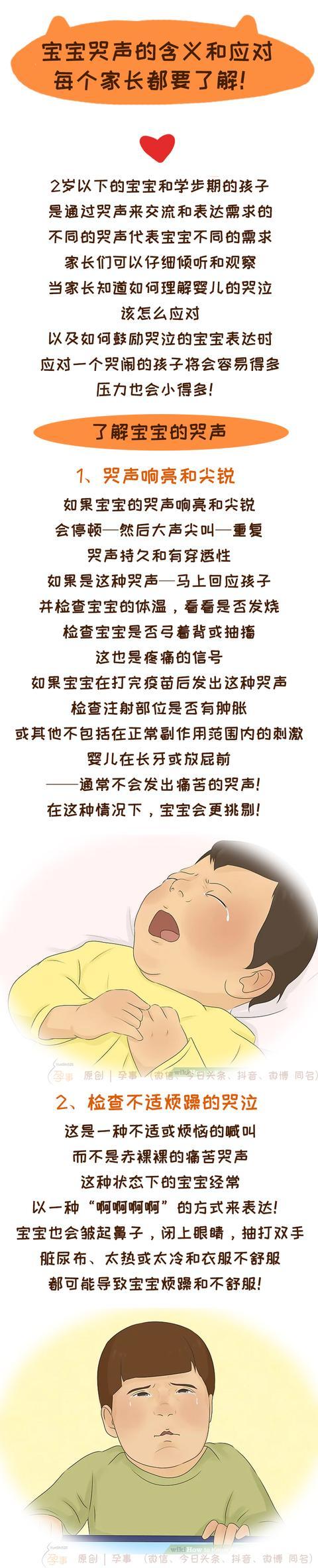 婴儿哭声,宝宝哭声的含义和应对方法,每个家长都要了解