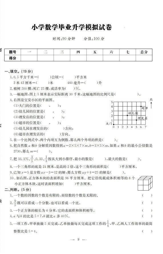 小学数学毕业升学试卷