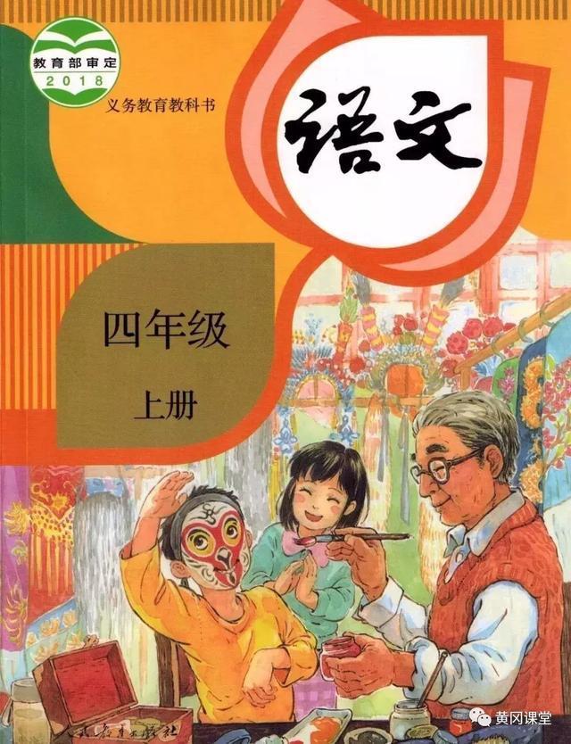 最新的四年级语文课本,快人一步!点击关注获得更多免费教育资源