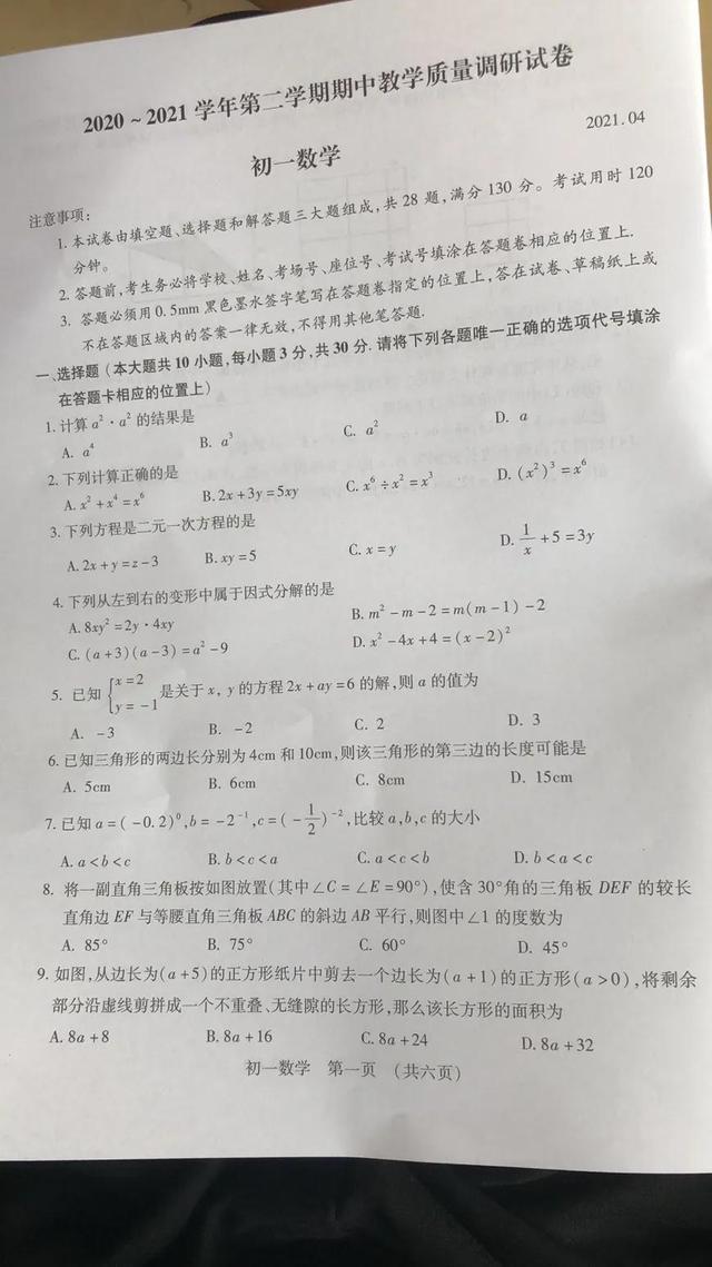 2021年七年级下数学期中考试试题