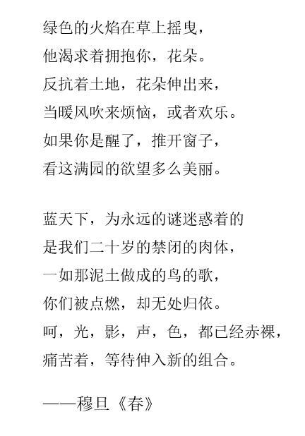 穆旦的诗,穆旦《春》:丰富的自然意象,是诗人对青春的一种独白