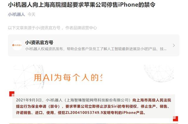 小i机器人要求停售iPhone,曾向苹果索赔100亿元