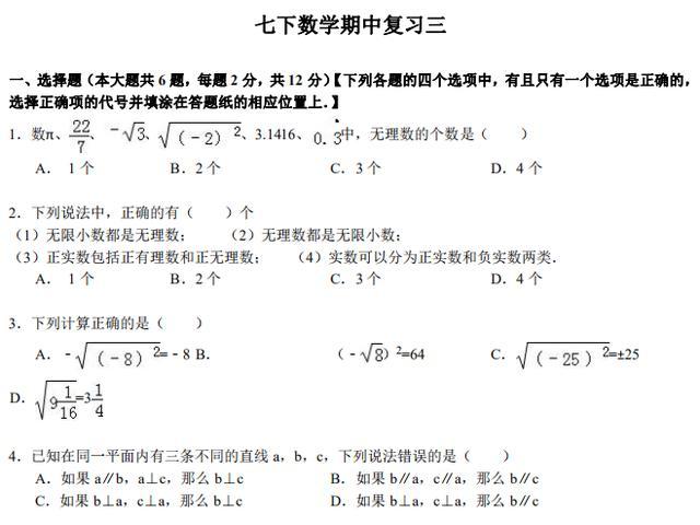 七年级下数学期中复习卷三