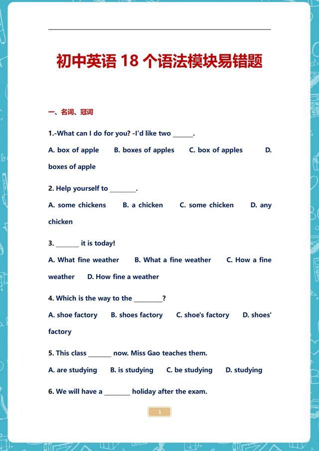 教学组长总结初中英语经典的易错题覆盖18个语法模块|务必吃透