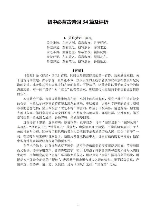 初中语文必背古诗34篇赏析