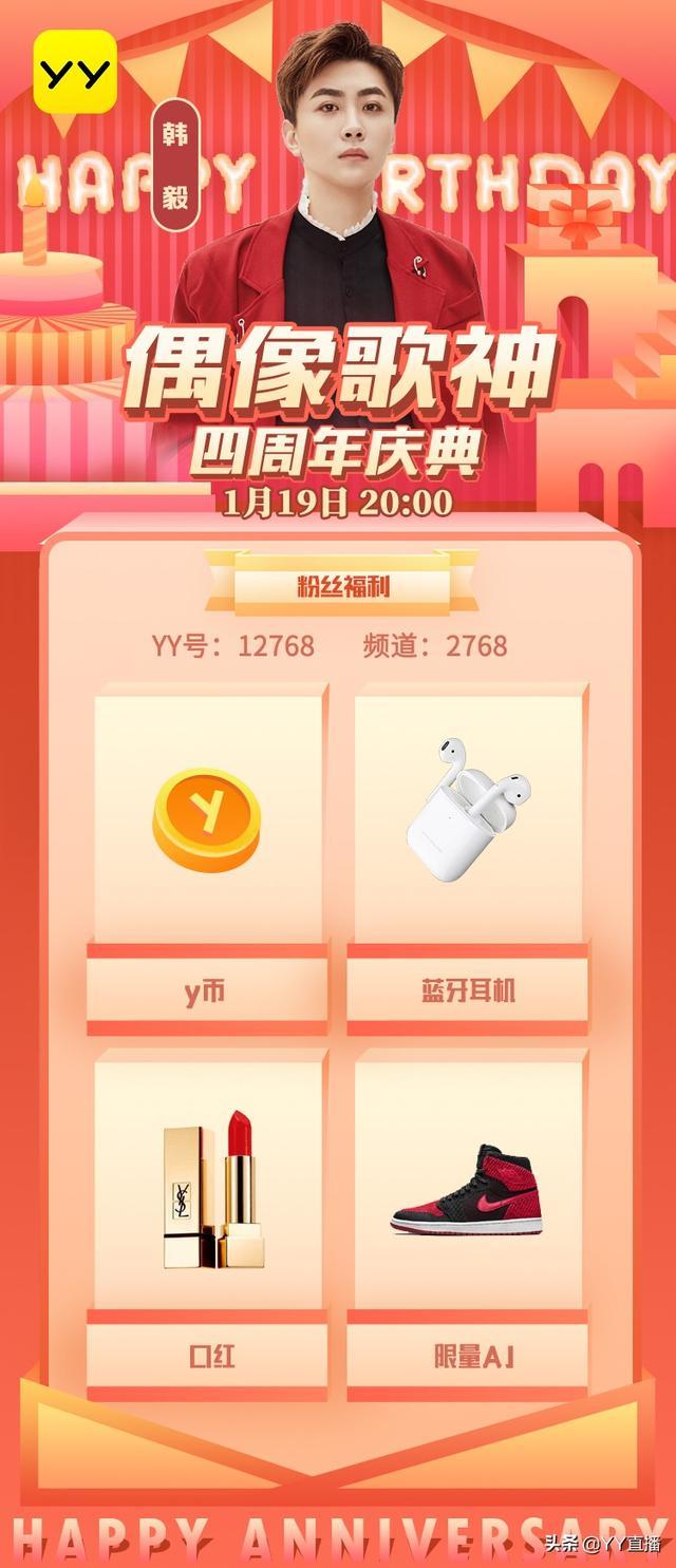 yy网页版,韩毅四周年庆好礼回馈粉丝,约?
