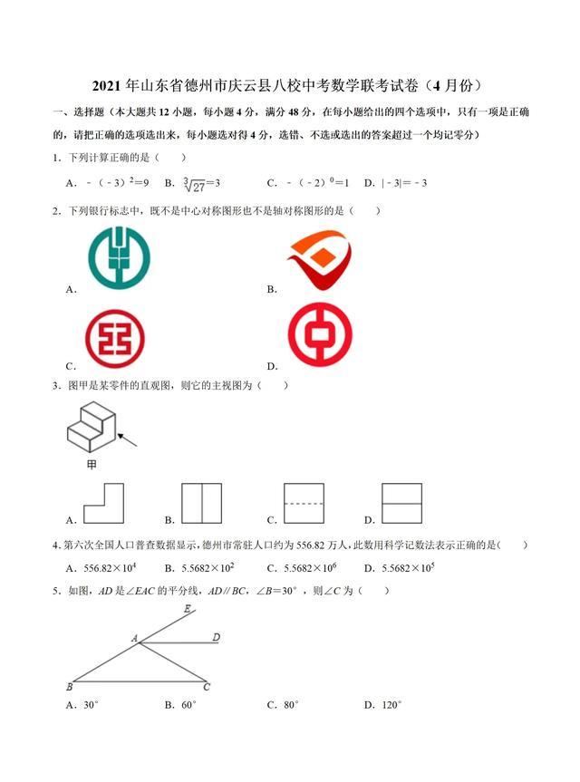 2021年山东省德州市庆云县中考数学真题,附答案