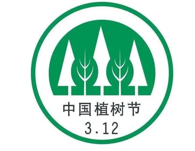 植树造林的意义,【节日话题】植树节:前人栽树,后人乘凉