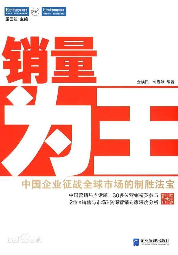 """新营销,刘春雄《新营销2.0》序言:""""新营销""""三部曲"""