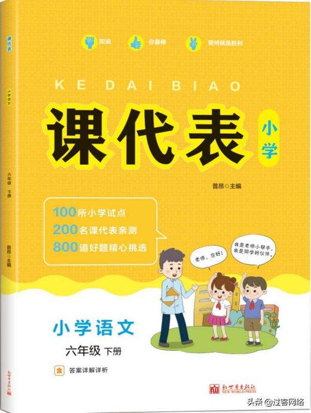 课代表小学语文6年级下册人教版