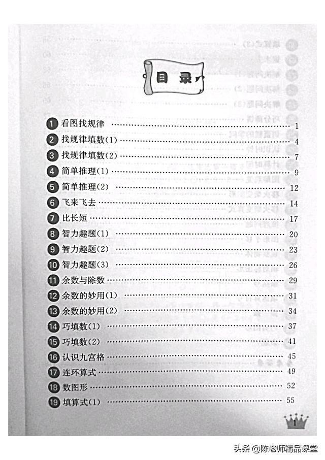 135页pdf 二年级奥数王定稿
