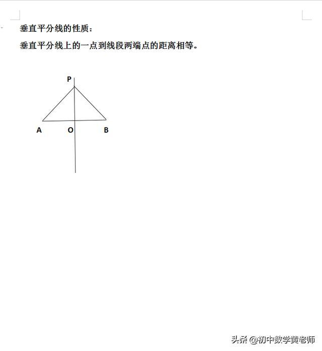 初中数学:垂直平分线的性质,初中期末必考知识点