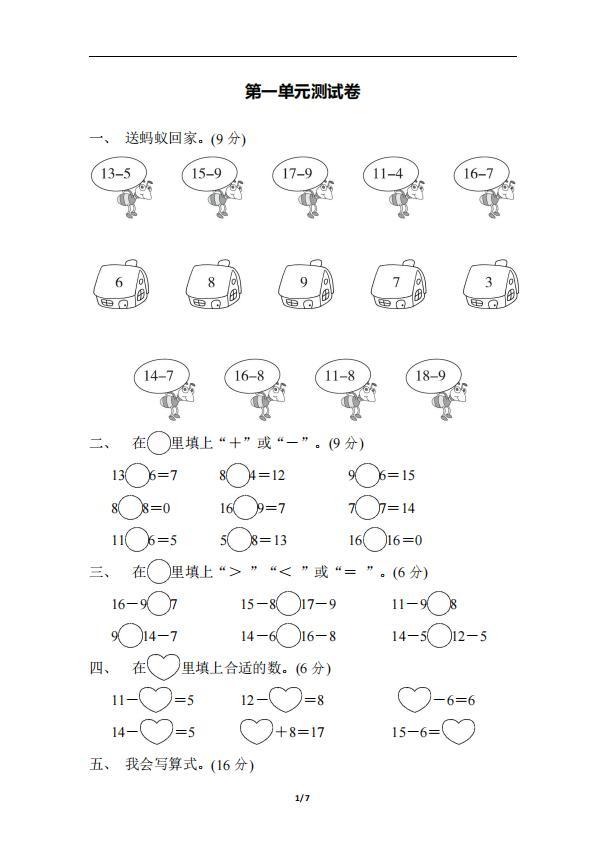 一年级下册数学 北师大版 第一单元测试卷