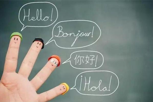 小语种有哪些,全面!小语种的专业选择与院校推荐