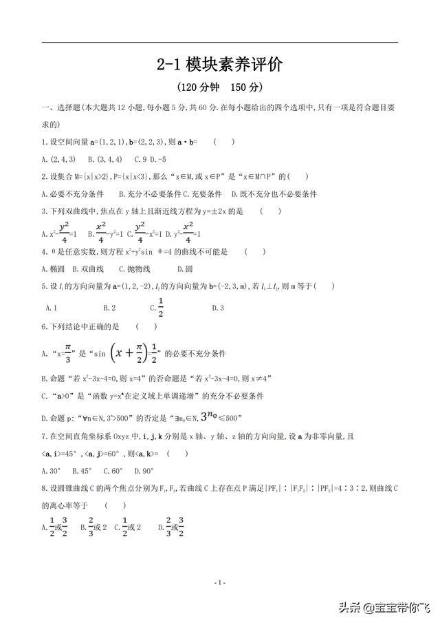 理数高二期末备考选修2-1模块素养评价及试题答案解析