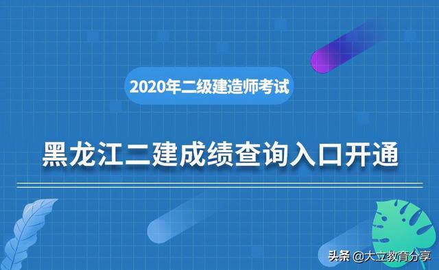 黑龙江教师资格成绩查询,2020年黑龙江二级建造师考试成绩查询入口已开通