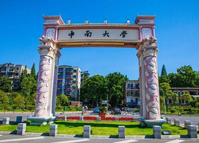 湖南有哪些,湖南52所高校排名!湘潭大学排名第4,前10高校都有哪些?
