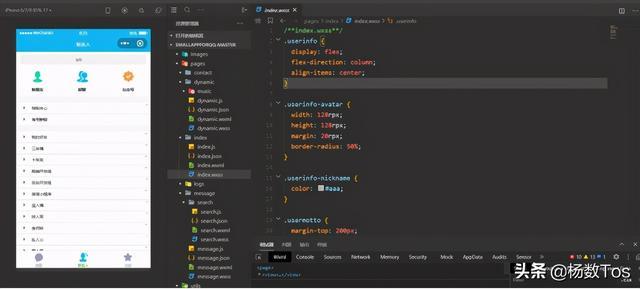 网页源代码,小程序源代码:实现一个简易版QQ的前端页面,文末有代码