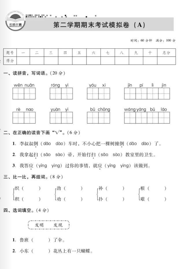 小学二年级人教版语文下册期末模拟AB卷及答案