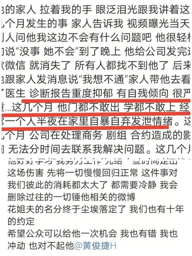 道歉了!男星黄俊捷因私生活被曝混乱,得重度抑郁已停演艺工作 全球新闻风头榜 第9张
