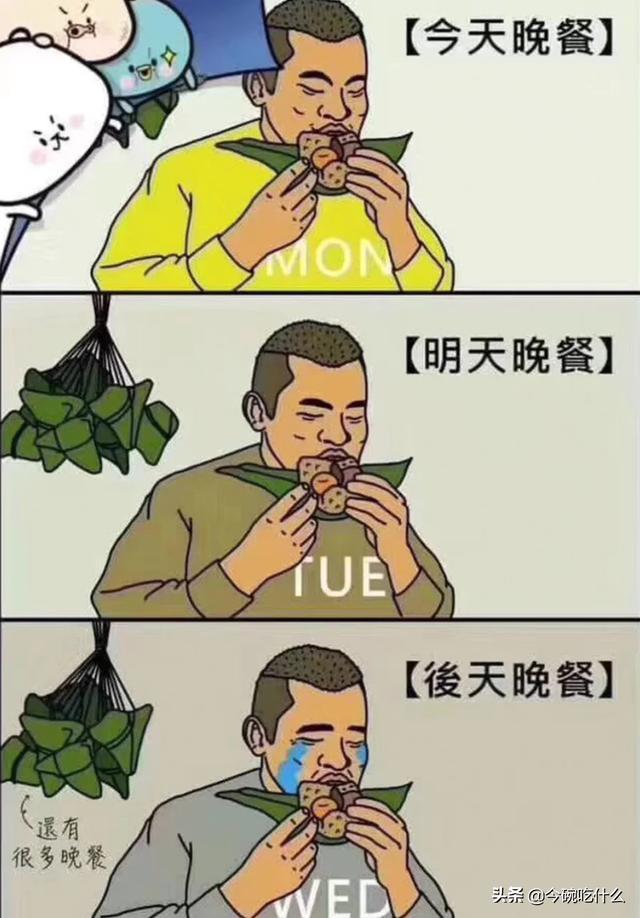 粽子的吃法,吃不完的粽子有救了!花式吃法馋哭你