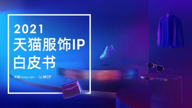 无差异营销,《天猫服饰IP白皮书》,揭秘IP爆款开发的正确姿势|附下载