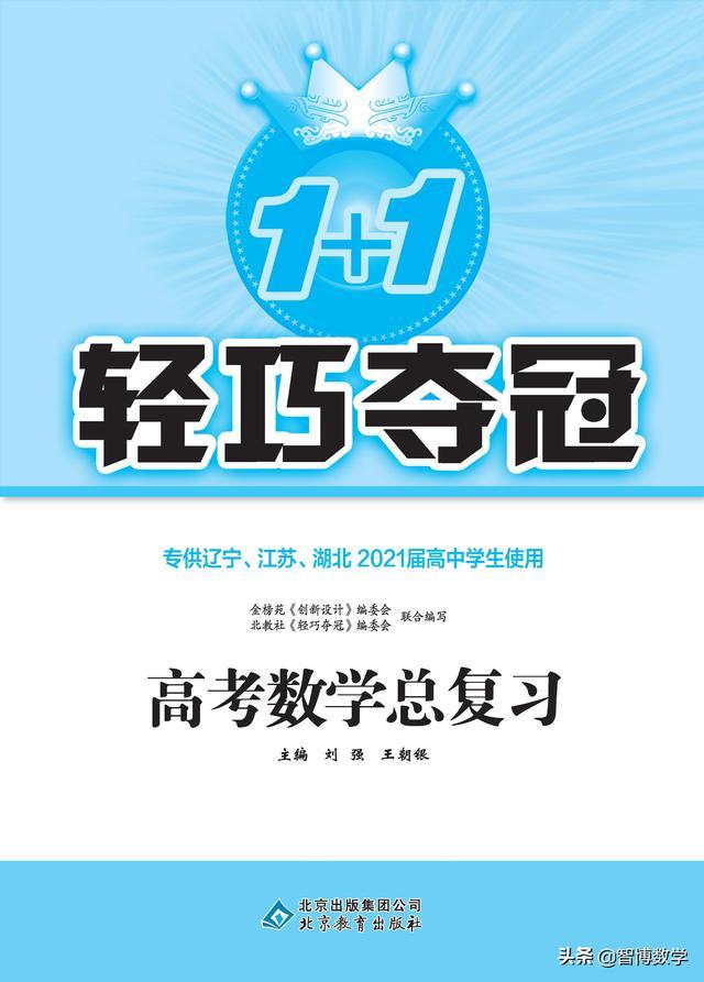 《轻巧夺冠高考数学总复习(教师用书)》