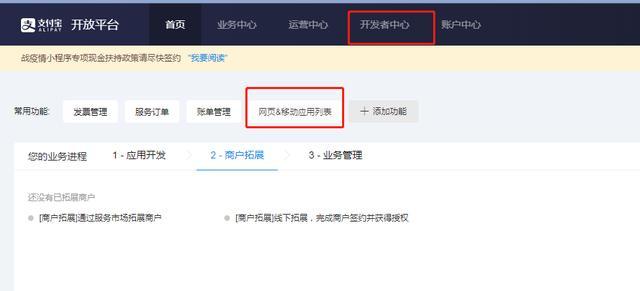 支付宝网页版,web端网站接入支付宝支付过程